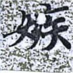 HNG014-0143