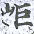 HNG014-0167