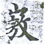 HNG014-0186