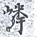HNG014-0190