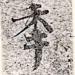 HNG014-0203b