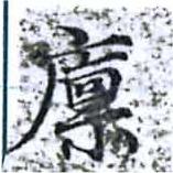 HNG014-0212