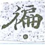 HNG014-0231