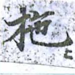 HNG014-0259