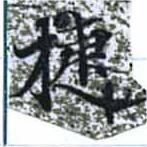 HNG014-0266