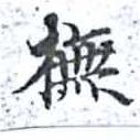 HNG014-0281