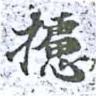 HNG014-0286