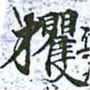 HNG014-0288