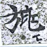 HNG014-0301