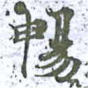 HNG014-0309