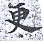 HNG014-0312