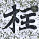 HNG014-0326