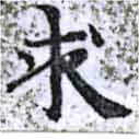 HNG014-0354
