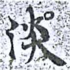 HNG014-0381