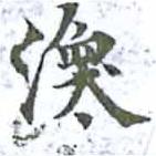 HNG014-0382