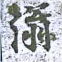 HNG014-0389