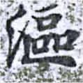HNG014-0397