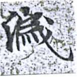 HNG014-0403