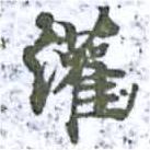 HNG014-0411
