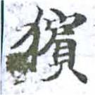 HNG014-0443