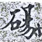HNG014-0486