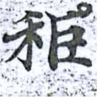 HNG014-0501