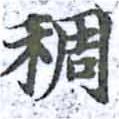HNG014-0503