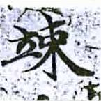 HNG014-0511