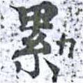 HNG014-0529