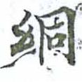 HNG014-0533