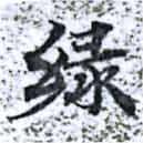 HNG014-0536