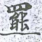 HNG014-0558
