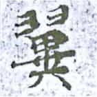 HNG014-0569