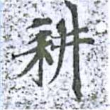 HNG014-0572