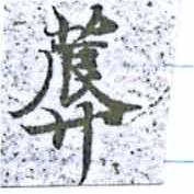 HNG014-0611