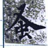 HNG014-0627