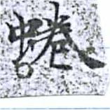 HNG014-0632