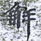 HNG014-0652