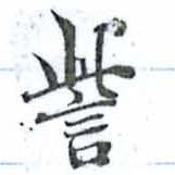 HNG014-0660