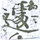 HNG014-0746