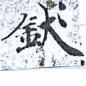 HNG014-0758