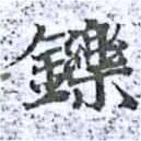 HNG014-0765