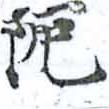 HNG014-0779