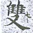 HNG014-0792