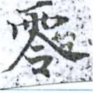 HNG014-0794