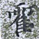 HNG014-0797