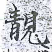 HNG014-0801