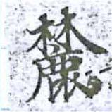 HNG014-0845