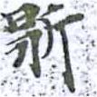 HNG014-0851