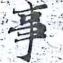 HNG014-0870
